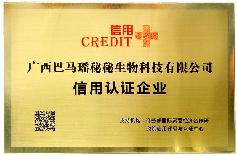 2018.中國商務部信譽認證企業