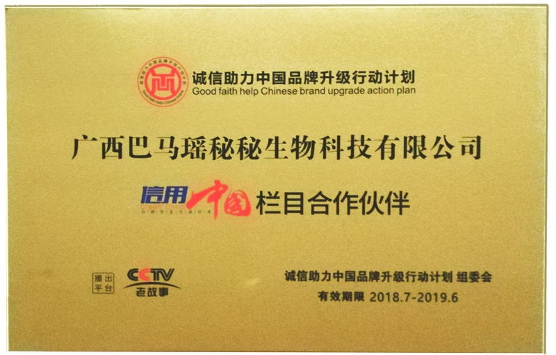 2018.CCTV信用中国栏目合作伙伴