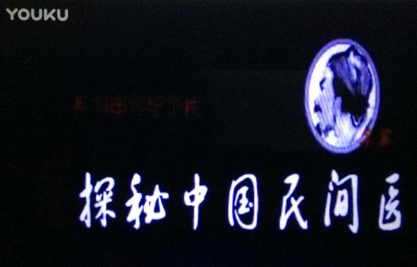 2014.央视《探秘中国民间医.探秘瑶秘秘》跟踪采访报道